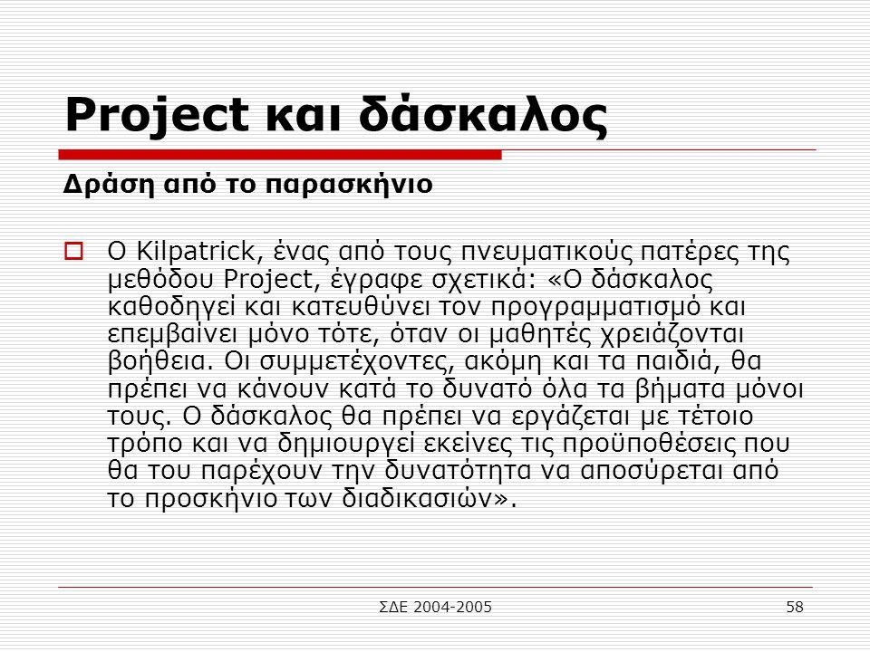 ΣΔΕ 2004-200558 Project και δάσκαλος Δράση από το παρασκήνιο  Ο Kilpatrick, ένας από τους πνευματικούς πατέρες της μεθόδου Project, έγραφε σχετικά: «