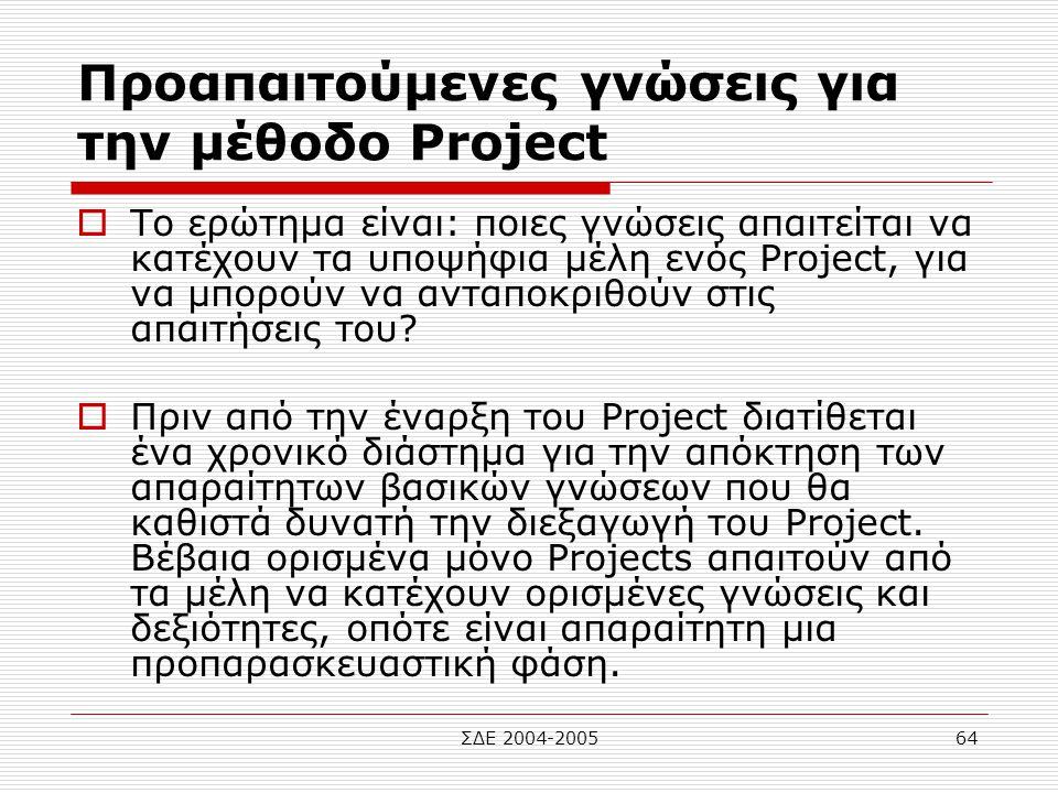 ΣΔΕ 2004-200564 Προαπαιτούμενες γνώσεις για την μέθοδο Project  Το ερώτημα είναι: ποιες γνώσεις απαιτείται να κατέχουν τα υποψήφια μέλη ενός Project,