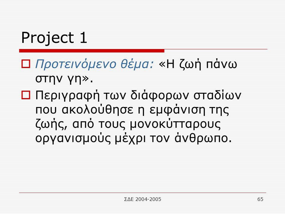 ΣΔΕ 2004-200565 Project 1  Προτεινόμενο θέμα: «Η ζωή πάνω στην γη».  Περιγραφή των διάφορων σταδίων που ακολούθησε η εμφάνιση της ζωής, από τους μον