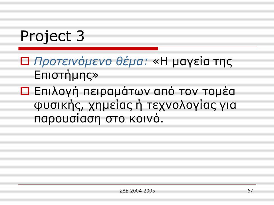 ΣΔΕ 2004-200567 Project 3  Προτεινόμενο θέμα: «Η μαγεία της Επιστήμης»  Επιλογή πειραμάτων από τον τομέα φυσικής, χημείας ή τεχνολογίας για παρουσία