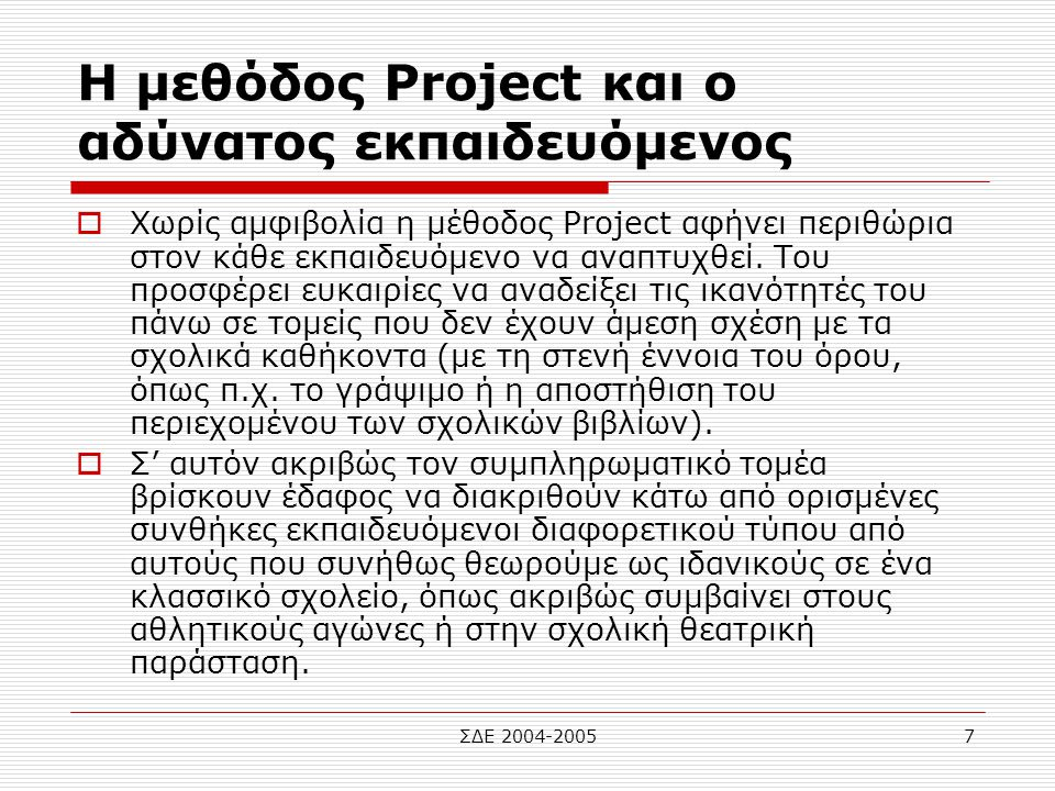 ΣΔΕ 2004-20058 Η μεθόδος Project και ο αδύνατος εκπαιδευόμενος  Όπως από τα προηγούμενα έχει γίνει φανερό, η μέθοδος Project είναι φορέας μιας άλλης αντίληψης όσον αφορά την επίδοση.