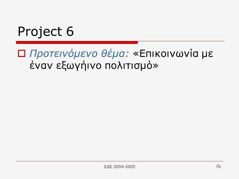 ΣΔΕ 2004-200570 Project 6  Προτεινόμενο θέμα: «Επικοινωνία με έναν εξωγήινο πολιτισμό»