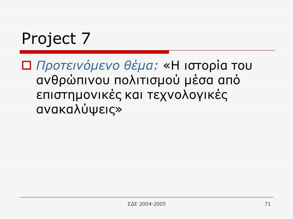 ΣΔΕ 2004-200571 Project 7  Προτεινόμενο θέμα: «Η ιστορία του ανθρώπινου πολιτισμού μέσα από επιστημονικές και τεχνολογικές ανακαλύψεις»