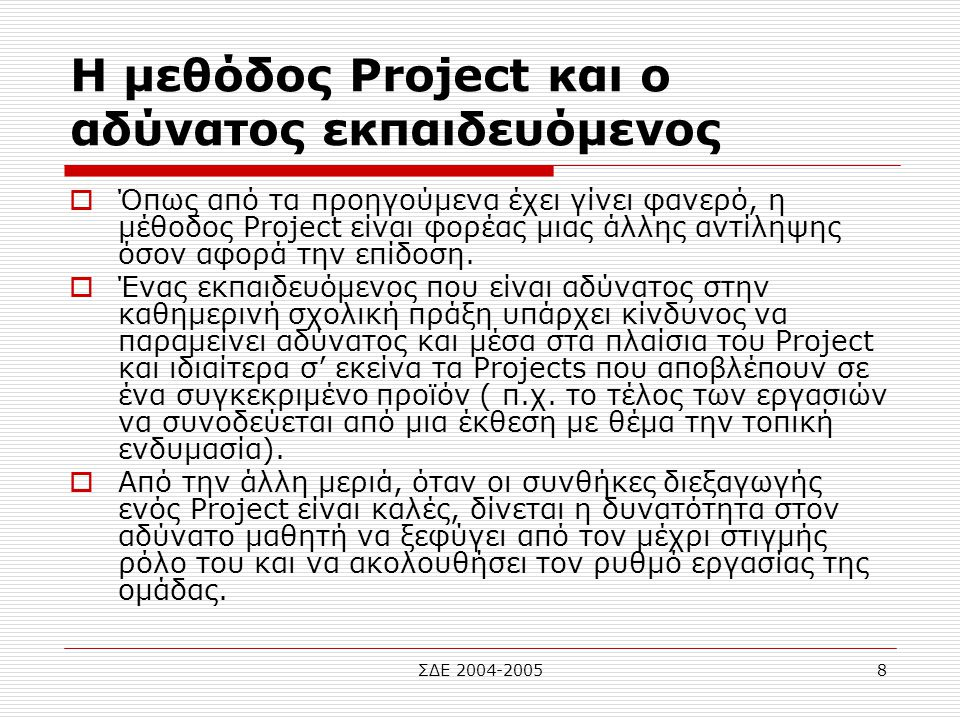 ΣΔΕ 2004-20058 Η μεθόδος Project και ο αδύνατος εκπαιδευόμενος  Όπως από τα προηγούμενα έχει γίνει φανερό, η μέθοδος Project είναι φορέας μιας άλλης