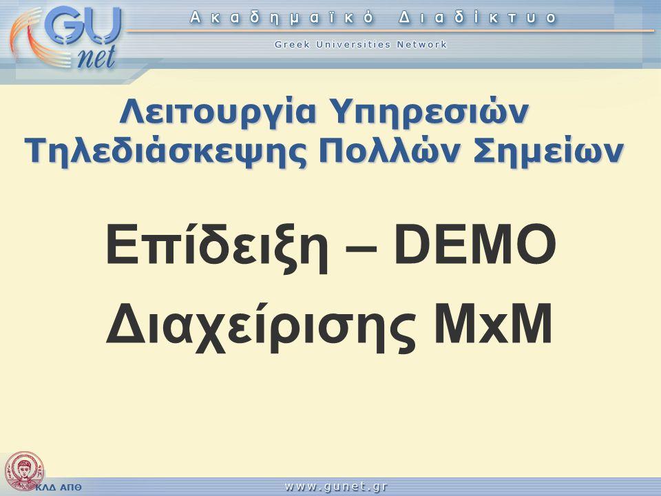ΚΛΔ ΑΠΘ Λειτουργία Υπηρεσιών Τηλεδιάσκεψης Πολλών Σημείων Επίδειξη – DEMO Διαχείρισης MxM