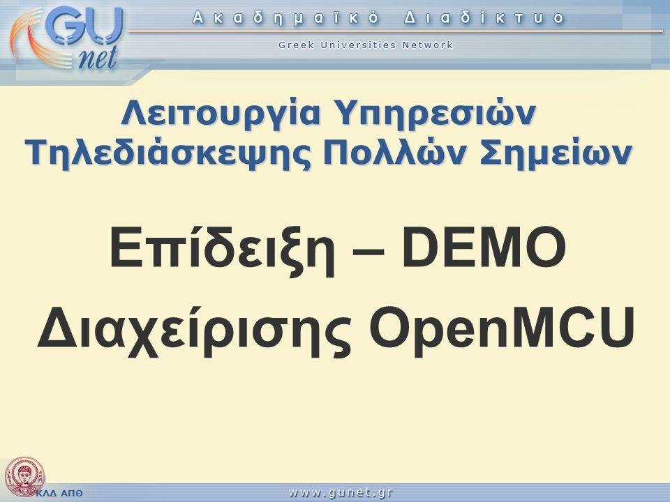 ΚΛΔ ΑΠΘ Λειτουργία Υπηρεσιών Τηλεδιάσκεψης Πολλών Σημείων Επίδειξη – DEMO Διαχείρισης OpenMCU