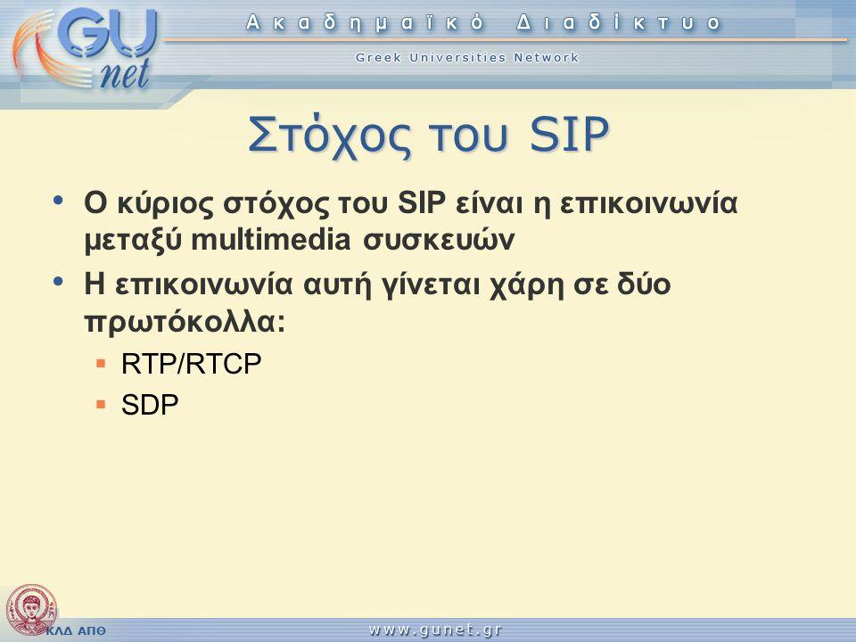 ΚΛΔ ΑΠΘ Στόχος του SIP Ο κύριος στόχος του SIP είναι η επικοινωνία μεταξύ multimedia συσκευών Η επικοινωνία αυτή γίνεται χάρη σε δύο πρωτόκολλα:  RTP/RTCP  SDP