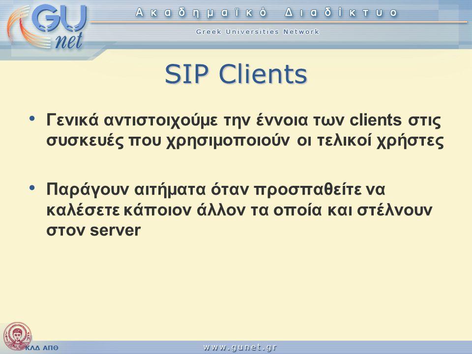 ΚΛΔ ΑΠΘ SIP Clients Γενικά αντιστοιχούμε την έννοια των clients στις συσκευές που χρησιμοποιούν οι τελικοί χρήστες Παράγουν αιτήματα όταν προσπαθείτε να καλέσετε κάποιον άλλον τα οποία και στέλνουν στον server