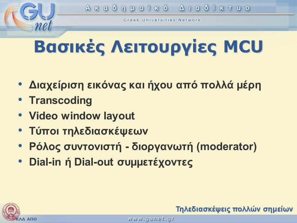 ΚΛΔ ΑΠΘ Βασικές Λειτουργίες MCU Διαχείριση εικόνας και ήχου από πολλά μέρη Transcoding Video window layout Τύποι τηλεδιασκέψεων Ρόλος συντονιστή - διοργανωτή (moderator) Dial-in ή Dial-out συμμετέχοντες Τηλεδιασκέψεις πολλών σημείων