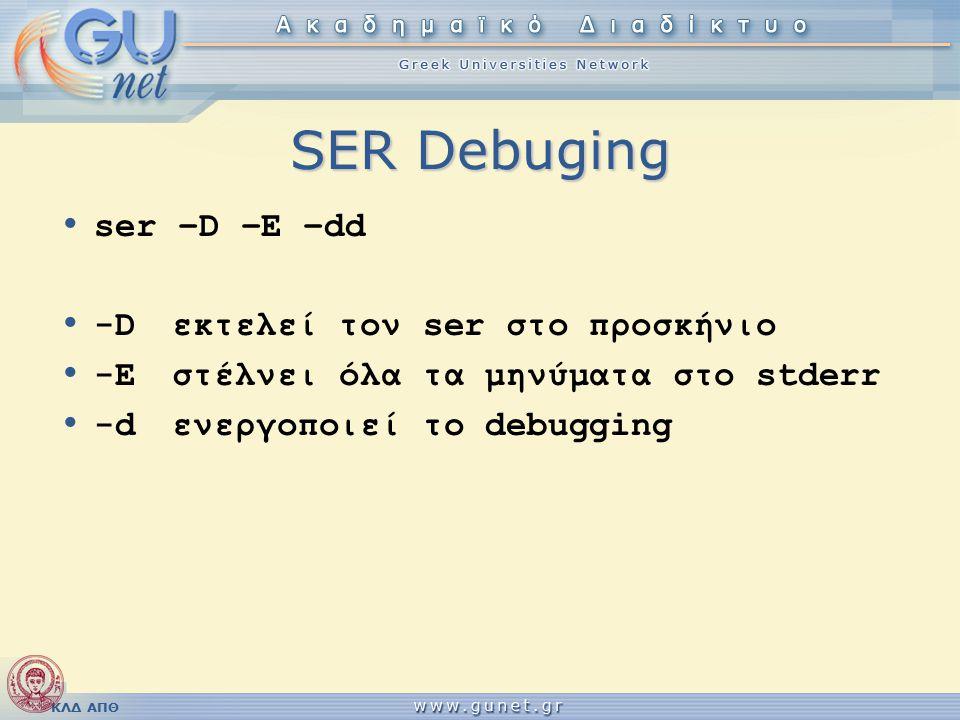 ΚΛΔ ΑΠΘ SER Debuging ser –D –E –dd -Dεκτελεί τον ser στο προσκήνιο -Εστέλνει όλα τα μηνύματα στο stderr -dενεργοποιεί το debugging