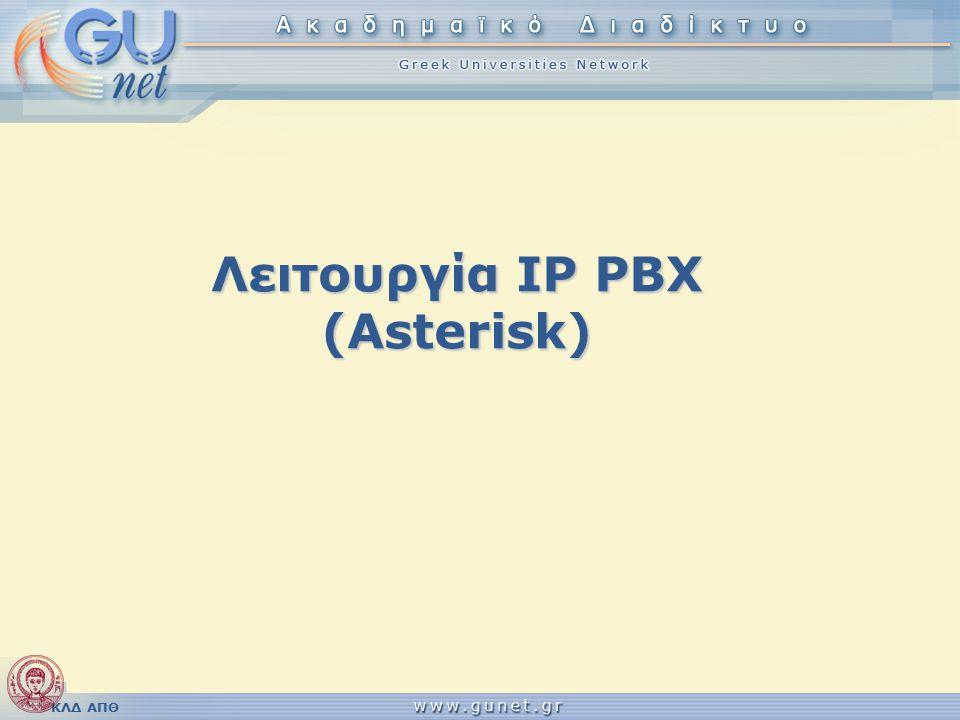 ΚΛΔ ΑΠΘ Λειτουργία IP PBX (Asterisk)
