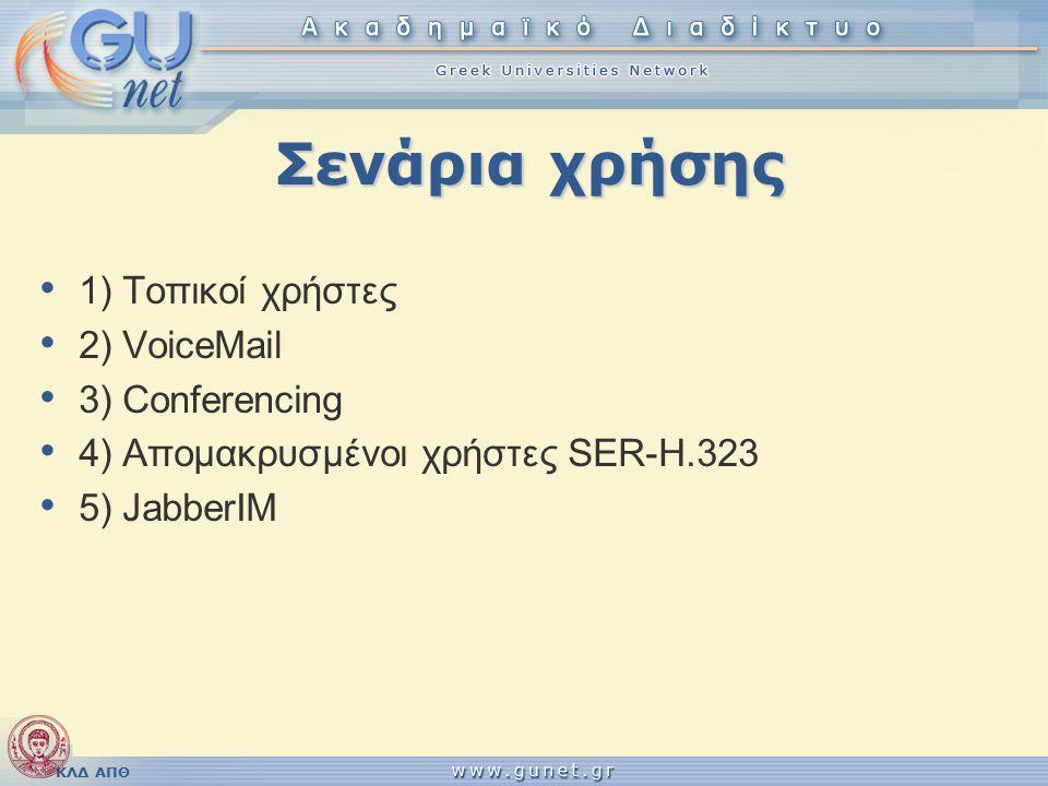 ΚΛΔ ΑΠΘ Σενάρια χρήσης 1) Τοπικοί χρήστες 2) VoiceMail 3) Conferencing 4) Απομακρυσμένοι χρήστες SER-H.323 5) JabberIM