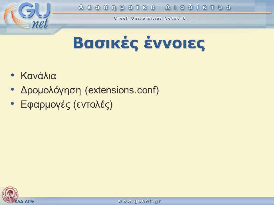 ΚΛΔ ΑΠΘ Βασικές έννοιες Κανάλια Δρομολόγηση (extensions.conf) Εφαρμογές (εντολές)