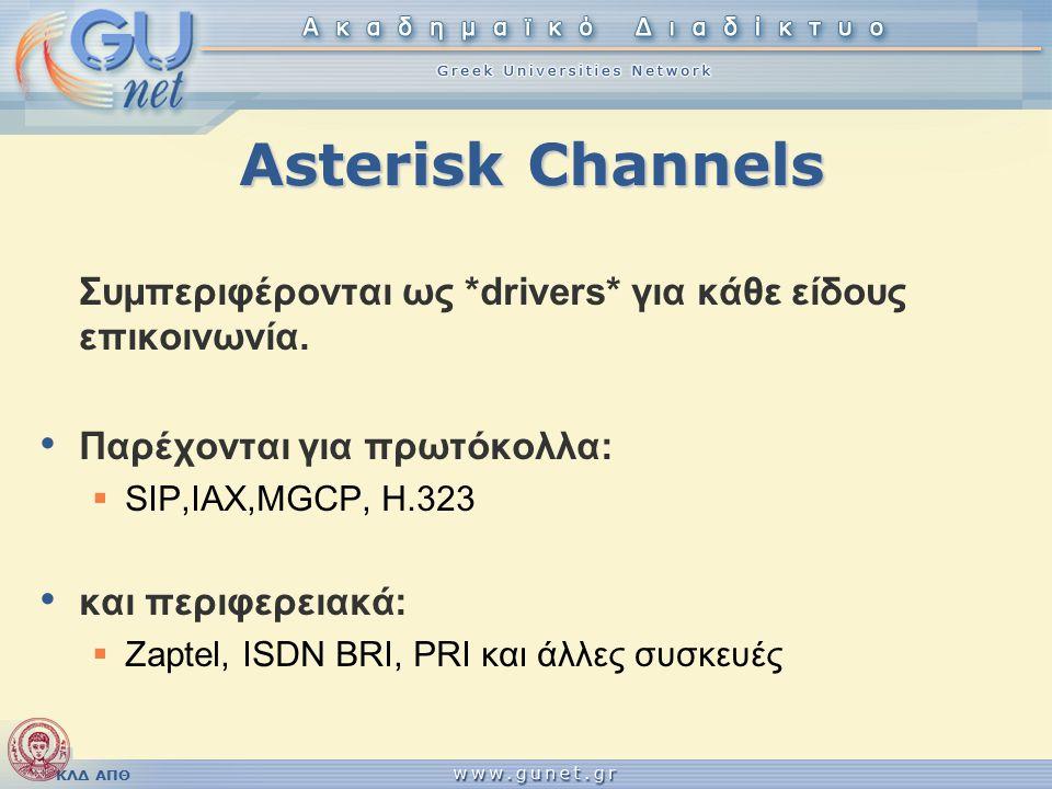 ΚΛΔ ΑΠΘ Asterisk Channels Συμπεριφέρονται ως *drivers* για κάθε είδους επικοινωνία.