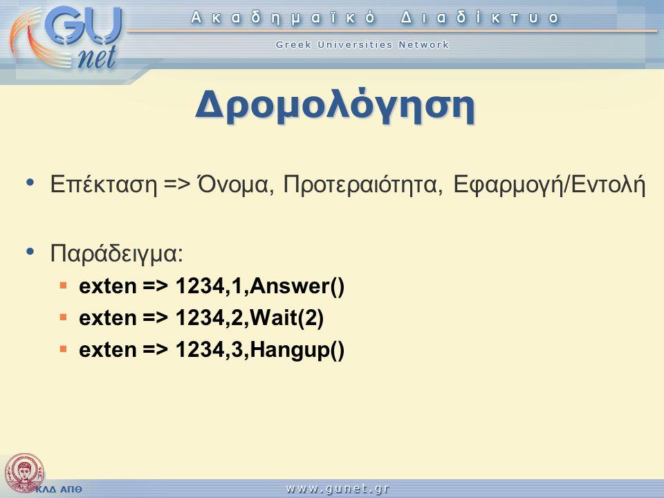 ΚΛΔ ΑΠΘ Δρομολόγηση Επέκταση => Όνομα, Προτεραιότητα, Εφαρμογή/Εντολή Παράδειγμα:  exten => 1234,1,Answer()  exten => 1234,2,Wait(2)  exten => 1234,3,Hangup()