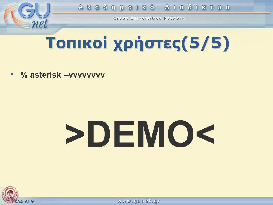 ΚΛΔ ΑΠΘ Τοπικοί χρήστες (5/5) % asterisk –vvvvvvvv >DEMO<