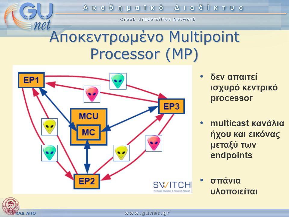 ΚΛΔ ΑΠΘ Κανάλια διανομής Console, H.323, ΙAX and IAX2, Local, MGCP, Modem, NBS( Network Broadcast Sound), phone (Linux Telephony channel), SIP, Skinny (Cisco Skinny Client Control πρωτόκολλο για συσκευές Cisco), VOFR (voice over frame relay), VPB (Voicetronix), Zap (Digium) Συμπληρωματικά κανάλια:  Bluetooth, CAPI, mISDN, vISDN, SCCP, Sirrix, UNISTIM, Unicall, SS7