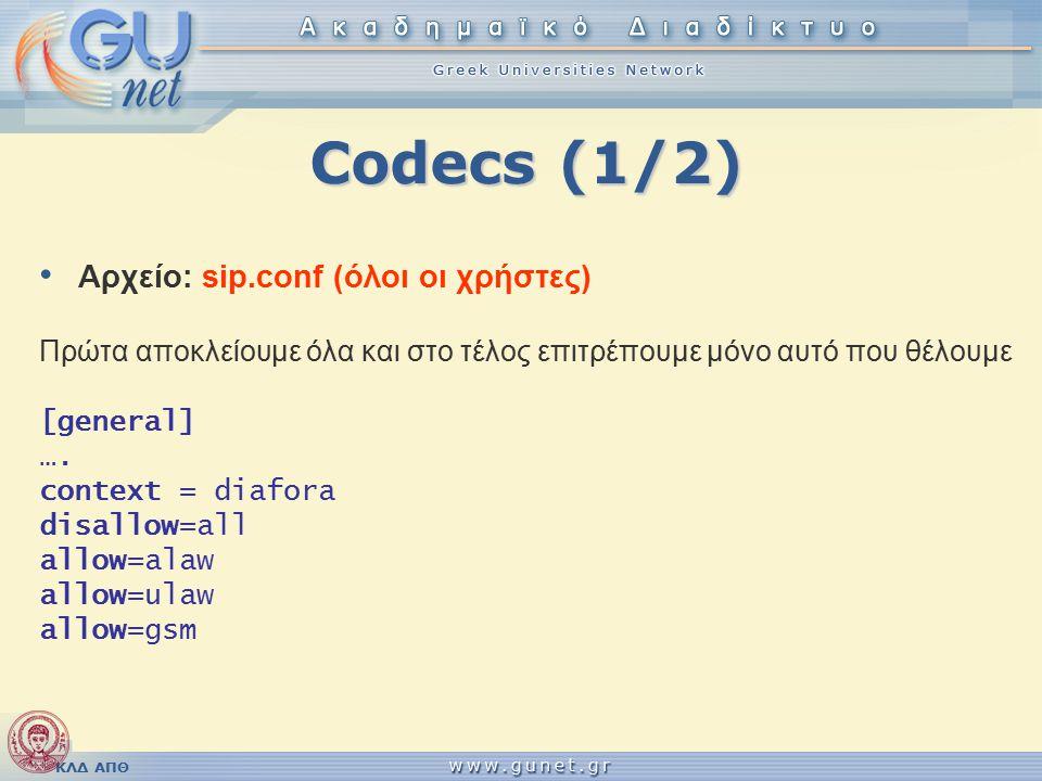 ΚΛΔ ΑΠΘ Codecs (1/2) Αρχείο: sip.conf (όλοι οι χρήστες) Πρώτα αποκλείουμε όλα και στο τέλος επιτρέπουμε μόνο αυτό που θέλουμε [general] ….