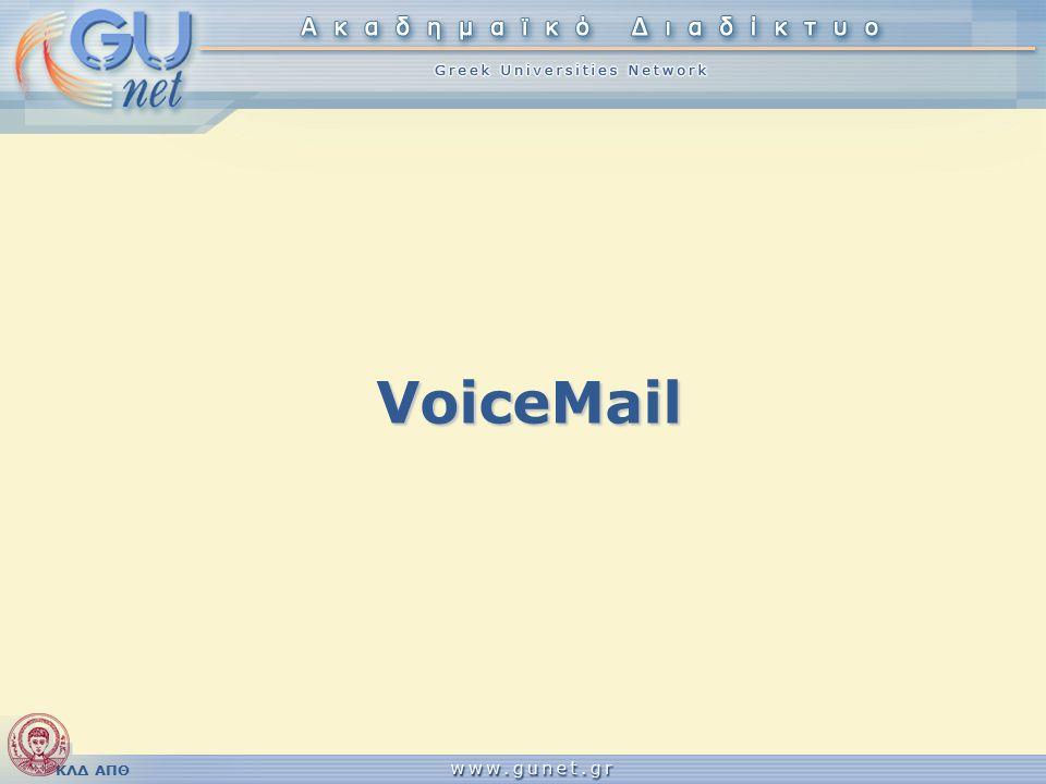ΚΛΔ ΑΠΘ VoiceMail
