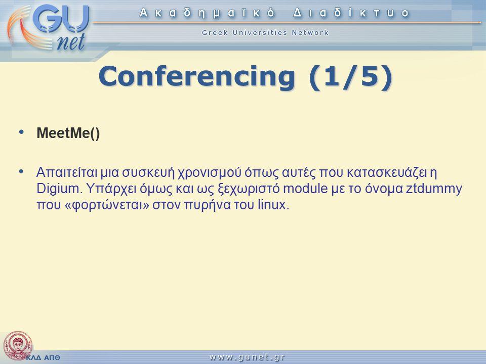 Conferencing (1/5) MeetMe() Απαιτείται μια συσκευή χρονισμού όπως αυτές που κατασκευάζει η Digium.
