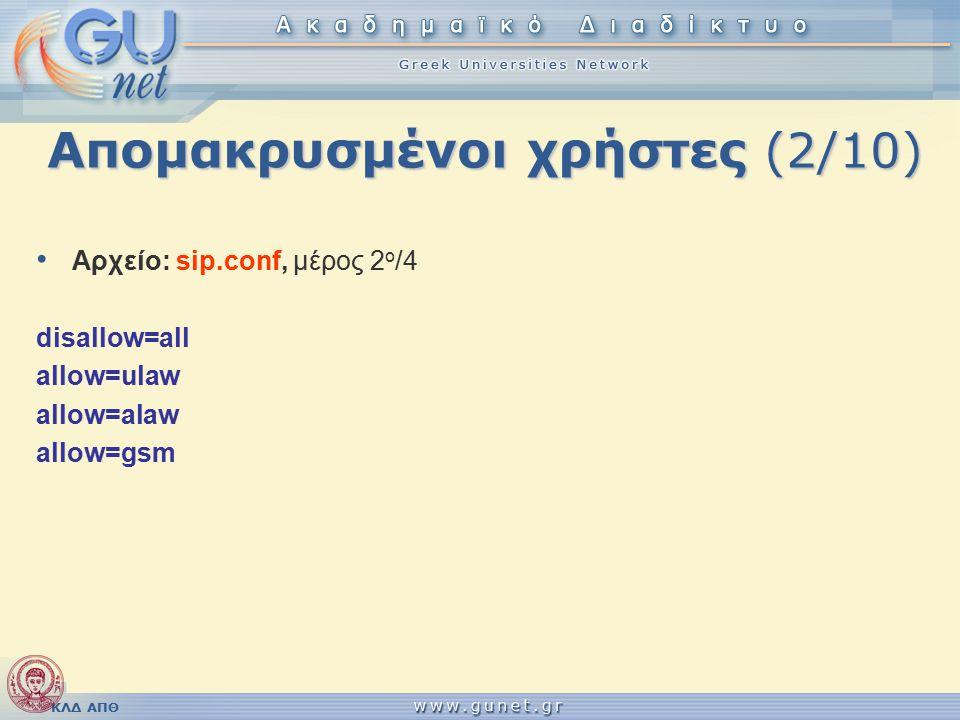 ΚΛΔ ΑΠΘ Απομακρυσμένοι χρήστες (2/10) Αρχείο: sip.conf, μέρος 2 ο /4 disallow=all allow=ulaw allow=alaw allow=gsm