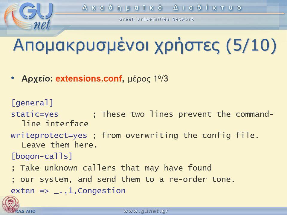 ΚΛΔ ΑΠΘ Απομακρυσμένοι χρήστες (5/10) Αρχείο: extensions.conf, μέρος 1 ο /3 [general] static=yes ; These two lines prevent the command- line interface writeprotect=yes ; from overwriting the config file.