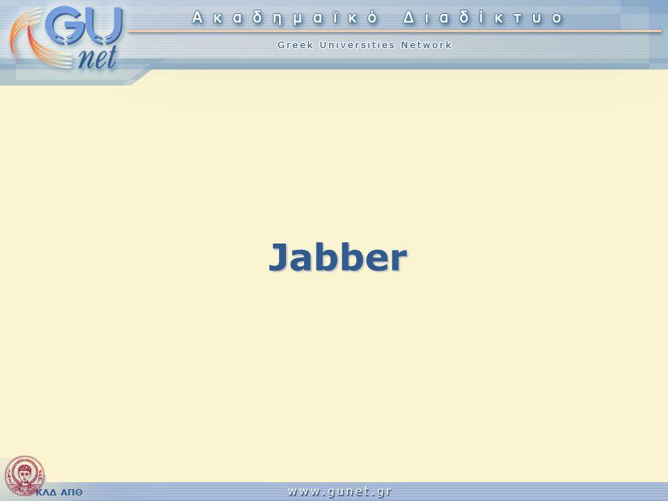 ΚΛΔ ΑΠΘ Jabber