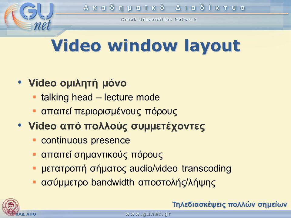 ΚΛΔ ΑΠΘ Εφαρμογές (2/3) Dial()  Dial(tech/user:pass@host/ext,timeout,flags)  tech: SIP, IAX2 und Zap  user: Όνομα χρήστη, pass: Κωδικός χρήστη  host: Όνομα εξυπηρέτη ή IP  ext: Επέκταση καλούμενου  timeout: Πόσες φορές θα χτυπήσει το κουδούνι