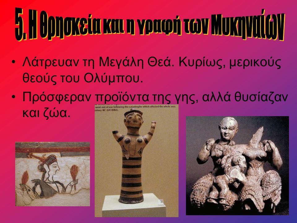 Λάτρευαν τη Μεγάλη Θεά. Κυρίως, μερικούς θεούς του Ολύμπου. Πρόσφεραν προϊόντα της γης, αλλά θυσίαζαν και ζώα.