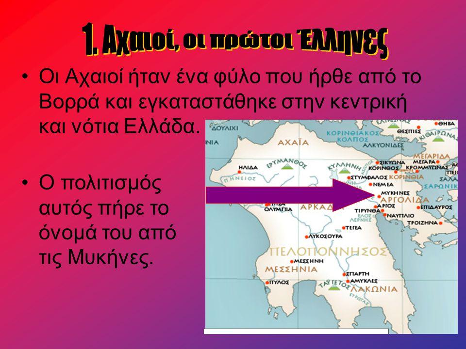 Οι Αχαιοί ήταν ένα φύλο που ήρθε από το Βορρά και εγκαταστάθηκε στην κεντρική και νότια Ελλάδα. Ο πολιτισμός αυτός πήρε το όνομά του από τις Μυκήνες.