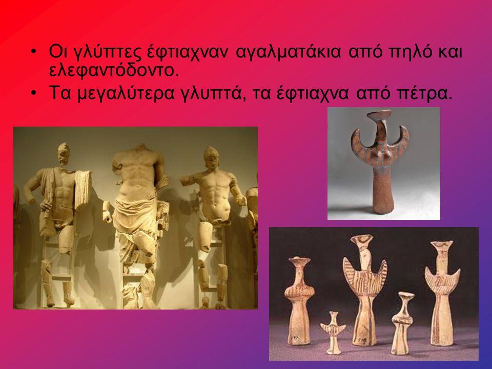 Οι γλύπτες έφτιαχναν αγαλματάκια από πηλό και ελεφαντόδοντο. Τα μεγαλύτερα γλυπτά, τα έφτιαχνα από πέτρα.
