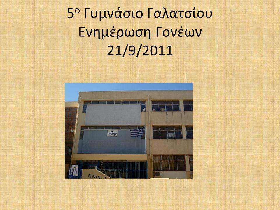 5 ο Γυμνάσιο Γαλατσίου Ενημέρωση Γονέων 21/9/2011