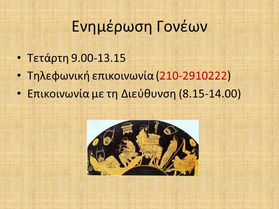 Ενημέρωση Γονέων Τετάρτη 9.00-13.15 Τηλεφωνική επικοινωνία (210-2910222) Επικοινωνία με τη Διεύθυνση (8.15-14.00)