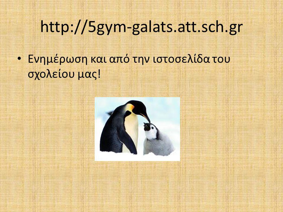 http://5gym-galats.att.sch.gr Ενημέρωση και από την ιστοσελίδα του σχολείου μας!