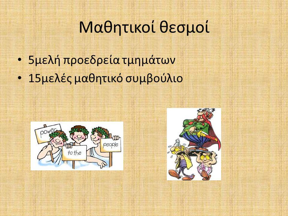 Μαθητικοί θεσμοί 5μελή προεδρεία τμημάτων 15μελές μαθητικό συμβούλιο