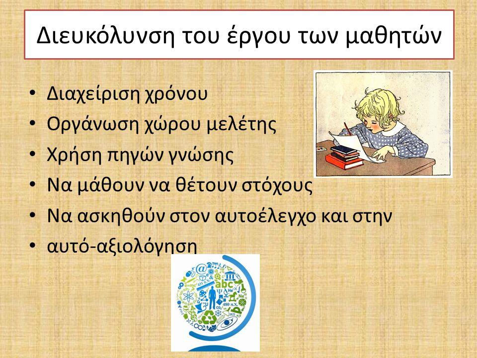 Διευκόλυνση του έργου των μαθητών Διαχείριση χρόνου Οργάνωση χώρου μελέτης Χρήση πηγών γνώσης Να μάθουν να θέτουν στόχους Να ασκηθούν στον αυτοέλεγχο και στην αυτό-αξιολόγηση