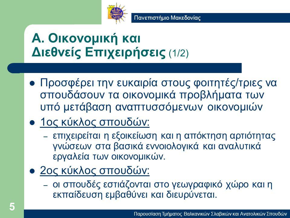 Παρουσίαση Τμήματος Βαλκανικών Σλαβικών και Ανατολικών Σπουδών Πανεπιστήμιο Μακεδονίας 5 Α.