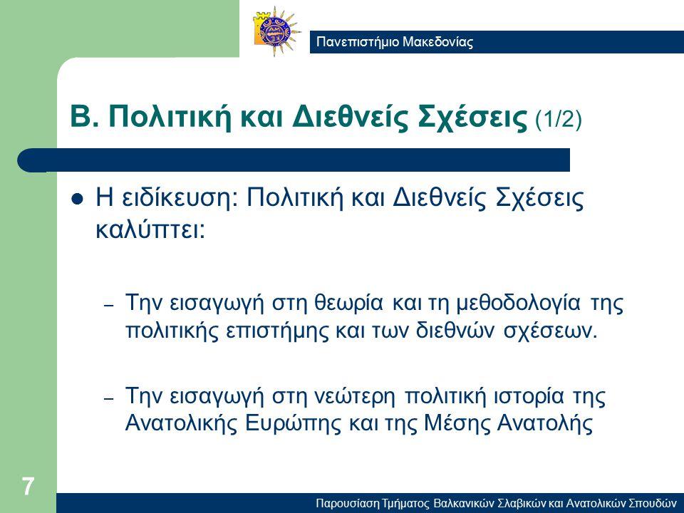 Παρουσίαση Τμήματος Βαλκανικών Σλαβικών και Ανατολικών Σπουδών Πανεπιστήμιο Μακεδονίας 7 Β.
