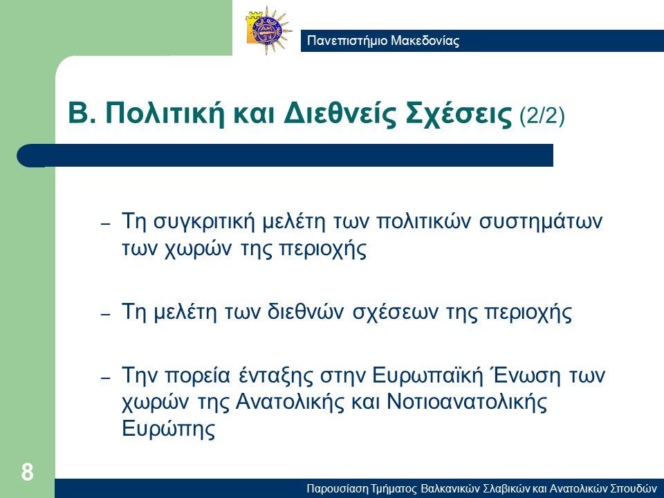 Παρουσίαση Τμήματος Βαλκανικών Σλαβικών και Ανατολικών Σπουδών Πανεπιστήμιο Μακεδονίας 8 Β.