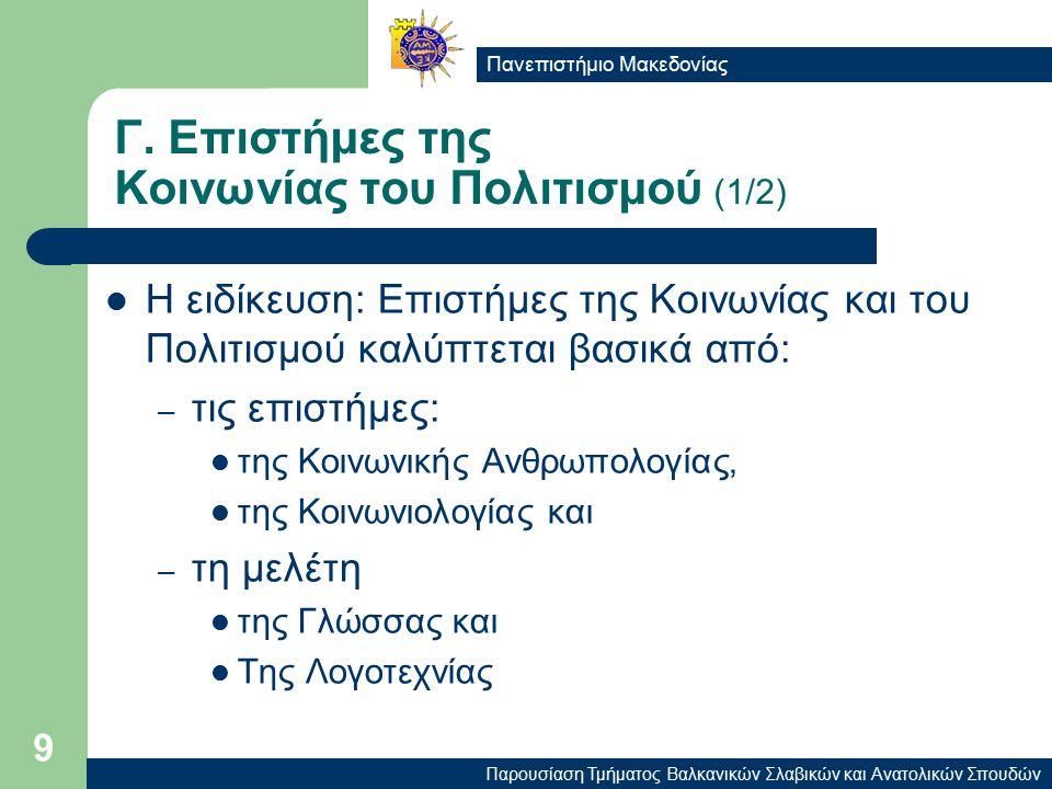 Παρουσίαση Τμήματος Βαλκανικών Σλαβικών και Ανατολικών Σπουδών Πανεπιστήμιο Μακεδονίας 9 Γ.