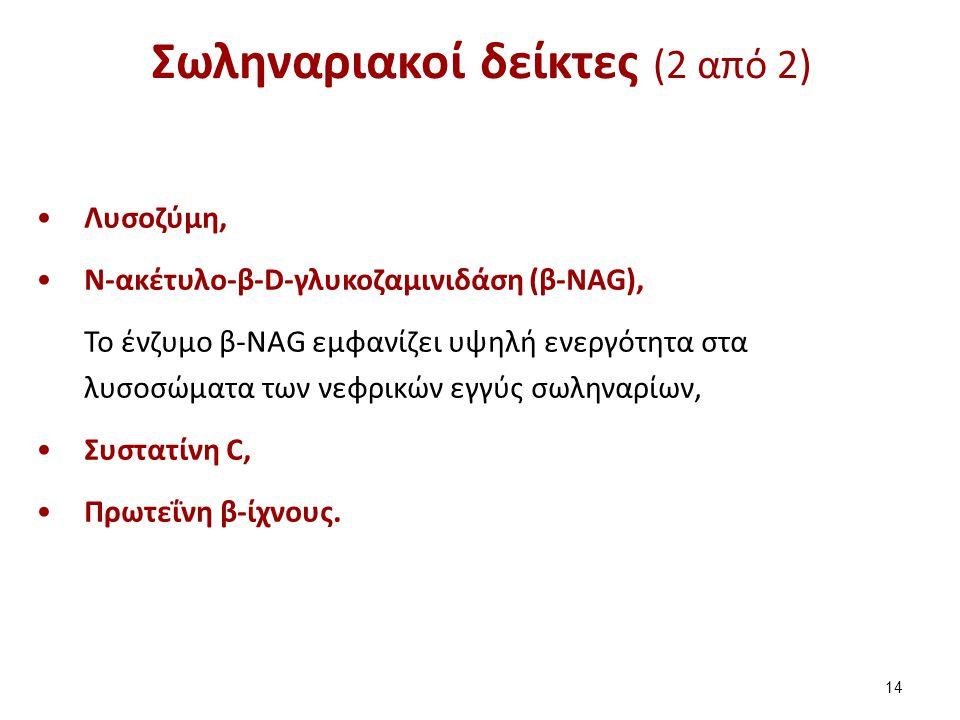 Σωληναριακοί δείκτες (2 από 2) Λυσοζύμη, Ν-ακέτυλο-β-D-γλυκοζαμινιδάση (β-NAG), Το ένζυμο β-NAG εμφανίζει υψηλή ενεργότητα στα λυσοσώματα των νεφρικών εγγύς σωληναρίων, Συστατίνη C, Πρωτεΐνη β-ίχνους.