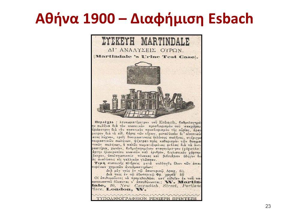 Αθήνα 1900 – Διαφήμιση Esbach 23
