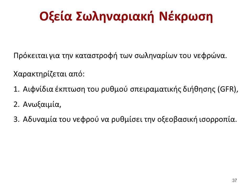 Οξεία Σωληναριακή Νέκρωση Πρόκειται για την καταστροφή των σωληναρίων του νεφρώνα. Χαρακτηρίζεται από: 1.Αιφνίδια έκπτωση του ρυθμού σπειραματικής διή