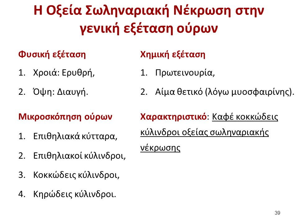 Η Οξεία Σωληναριακή Νέκρωση στην γενική εξέταση ούρων Φυσική εξέταση 1.Χροιά: Ερυθρή, 2.Όψη: Διαυγή. Χημική εξέταση 1.Πρωτεινουρία, 2.Αίμα θετικό (λόγ