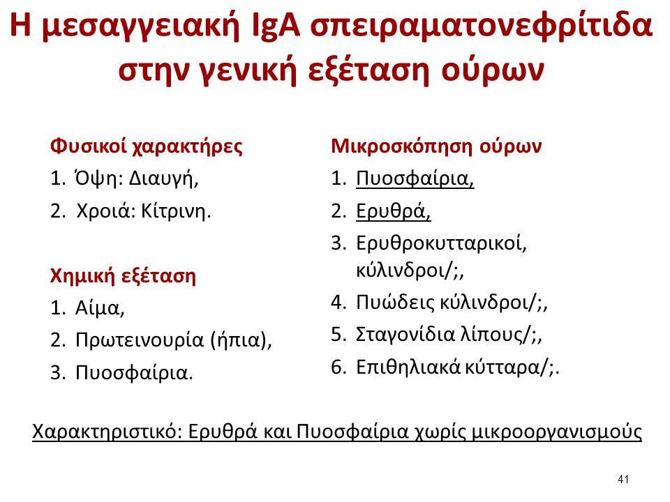 Η μεσαγγειακή ΙgA σπειραματονεφρίτιδα στην γενική εξέταση ούρων Φυσικοί χαρακτήρες 1.Όψη: Διαυγή, 2.Χροιά: Κίτρινη. Χημική εξέταση 1.Αίμα, 2.Πρωτεινου