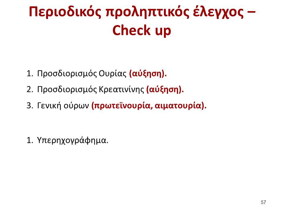 Περιοδικός προληπτικός έλεγχος – Check up 1.Προσδιορισμός Ουρίας (αύξηση). 2.Προσδιορισμός Κρεατινίνης (αύξηση). 3.Γενική ούρων (πρωτεϊνουρία, αιματου