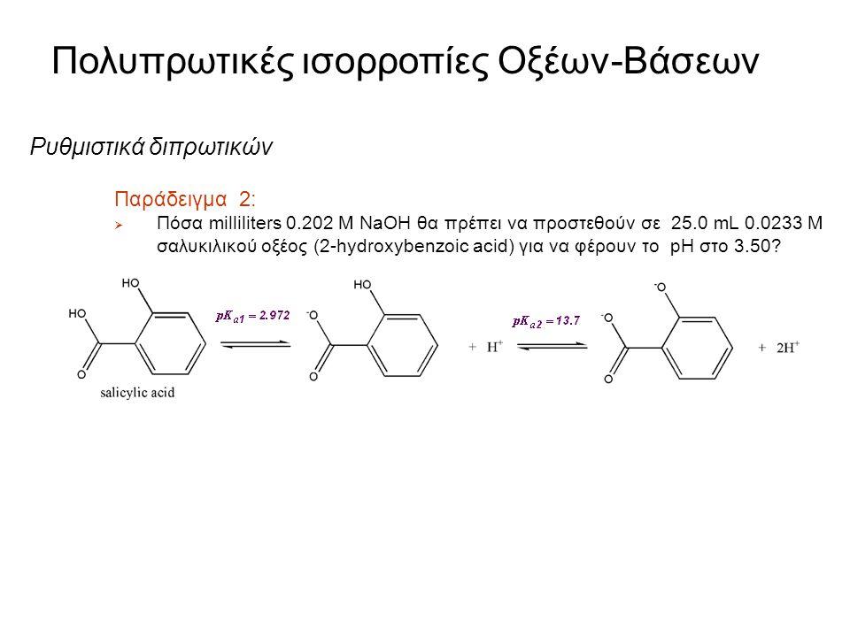 Πολυπρωτικές ισορροπίες Οξέων-Βάσεων Ρυθμιστικά διπρωτικών Παράδειγμα 1:  Πόσα grams Na 2 CO 3 (FM 105.99) θα πρέπει να αναμιχθούν με 5.00 g NaHCO 3