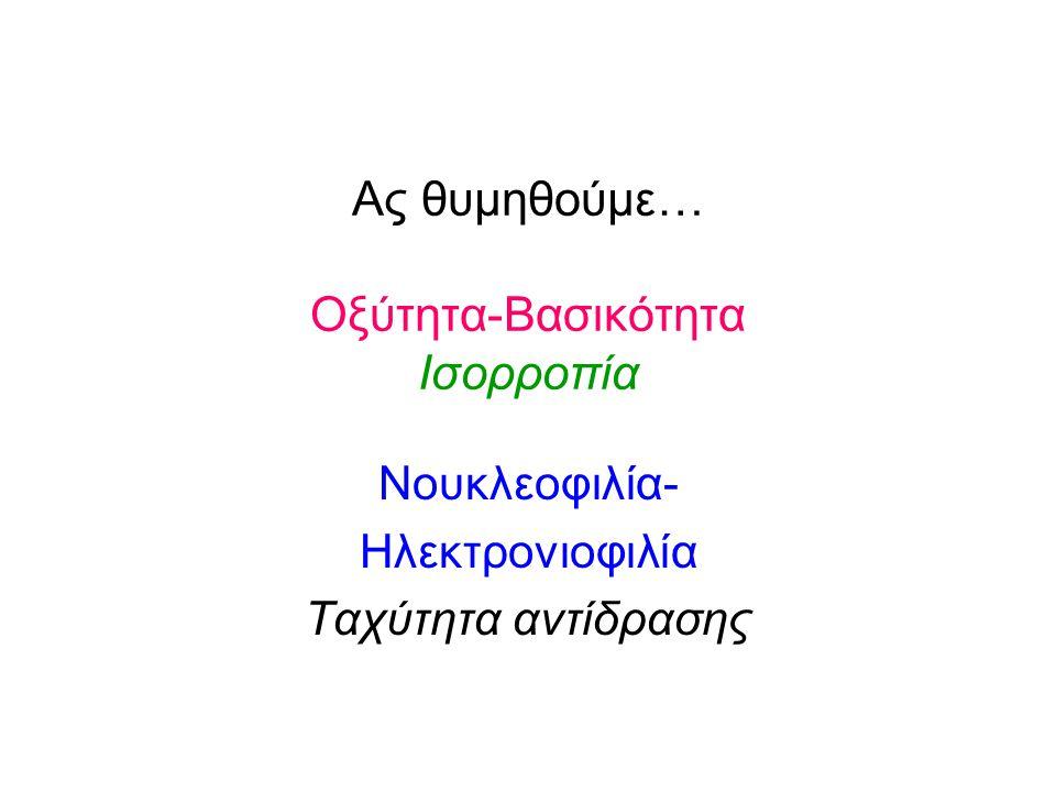 Ιστιδίνη pk a :6