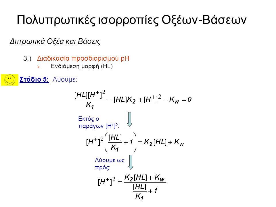 Στάδιο 5: Λύουμε: Πολυπρωτικές ισορροπίες Οξέων-Βάσεων Διπρωτικά Οξέα και Βάσεις 3.)Διαδικασία προσδιορισμού pH  Ενδιάμεση μορφή (HL) Αντικαθιστούμε