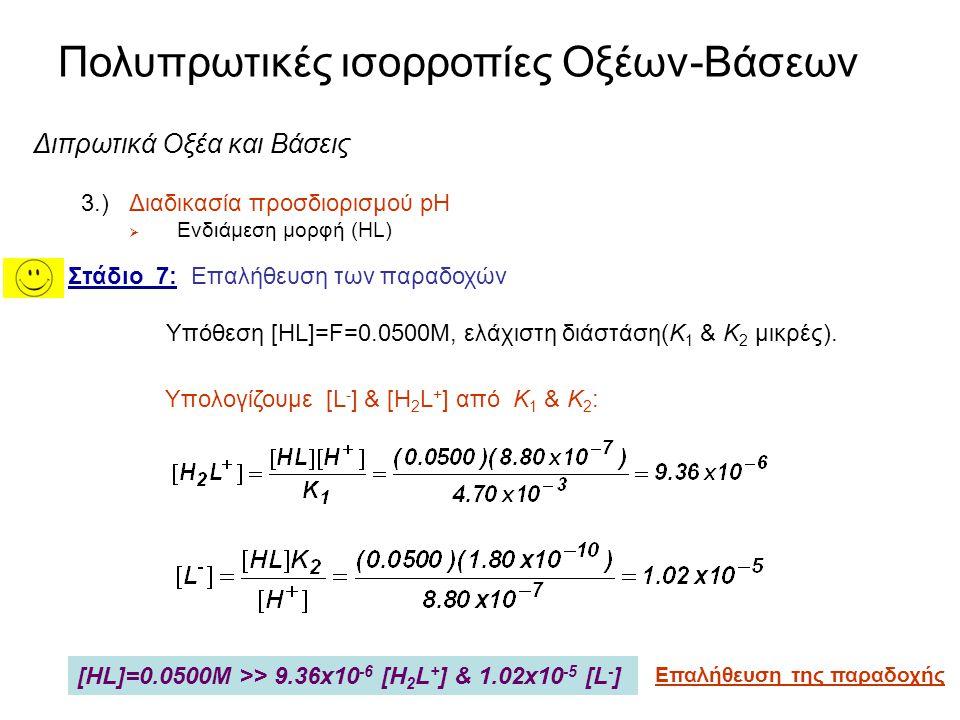 Πολυπρωτικές ισορροπίες Οξέων-Βάσεων Τελικός τύπος Διπρωτικά Οξέα και Βάσεις 3.)Διαδικασία προσδιορισμού pH  Ενδιάμεση μορφή (HL) Στάδιο 5: Λύνουμε: